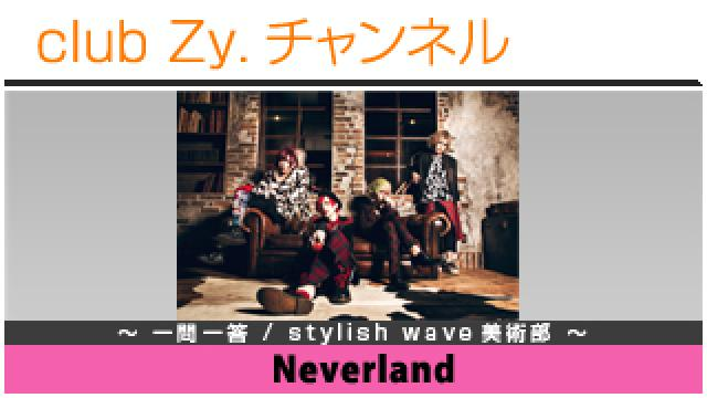 Neverlandの一問一答 / stylish wave 美術部 #日刊ブロマガ!club Zy.チャンネル