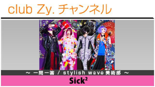 Sick²の一問一答 / stylish wave 美術部 #日刊ブロマガ!club Zy.チャンネル