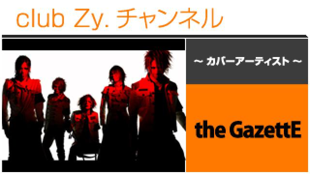 表紙特集:the GazettE / ロングインタビュー④、テーマ別インタビュー、フォトギャラリー #日刊ブロマガ!club Zy.チャンネル