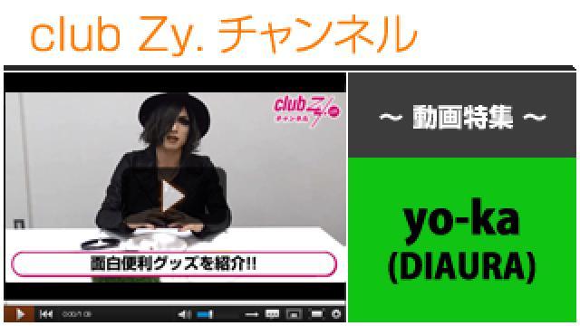 yo-ka[DIAURA]動画①(yo-kaが便利グッズをお試し!) #日刊ブロマガ!club Zy.チャンネル