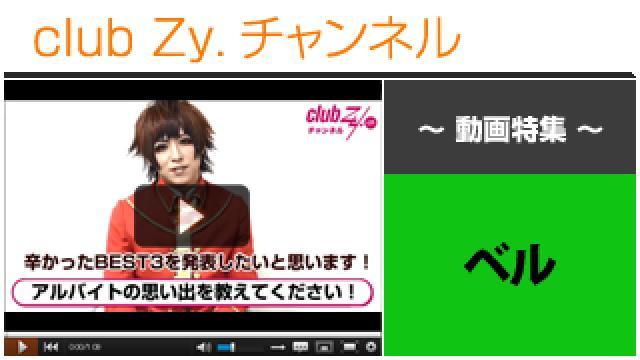 ベル動画①(アルバイトの思い出) #日刊ブロマガ!club Zy.チャンネル