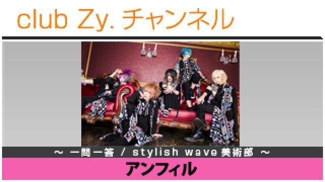 アンフィルの一問一答 / stylish wave 美術部 #日刊ブロマガ!club Zy.チャンネル