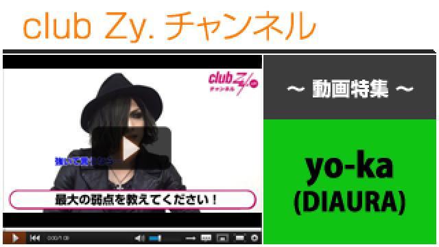 yo-ka[DIAURA]動画②(自身の最大の弱点は?) #日刊ブロマガ!club Zy.チャンネル