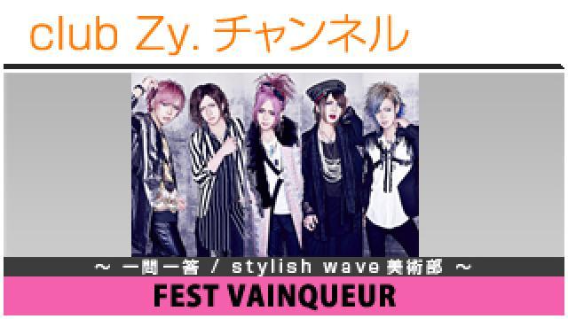 FEST VAINQUEURの一問一答 / stylish wave 美術部 #日刊ブロマガ!club Zy.チャンネル