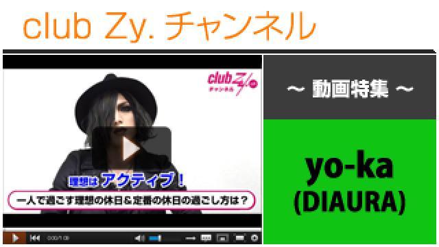 yo-ka[DIAURA]動画③(3年前と変わらない?! ひとりで過ごす理想の休日&定番の休日の過ごし方) #日刊ブロマガ!club Zy.チャンネル