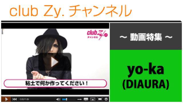 "yo-ka[DIAURA]動画④(粘土で工作!~ 3年前は""はとバス""でした・・・ ~) #日刊ブロマガ!club Zy.チャンネル"