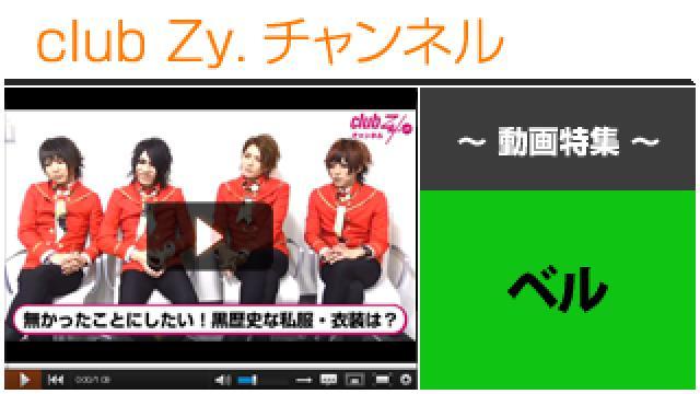 ベル動画④(無かった事にしたい〝黒歴史な衣装or私服〟) #日刊ブロマガ!club Zy.チャンネル