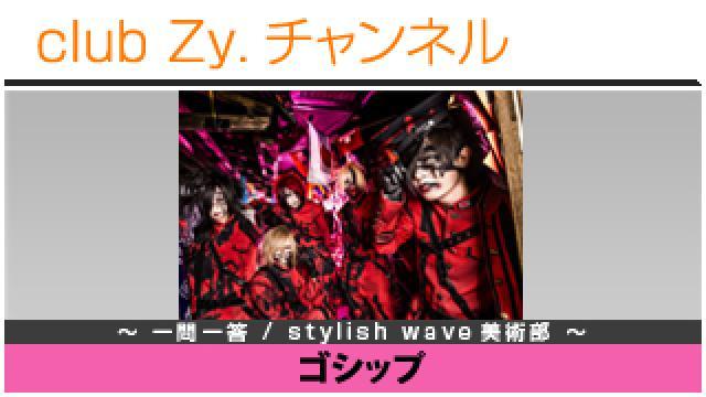 ゴシップの一問一答 / stylish wave 美術部 #日刊ブロマガ!club Zy.チャンネル