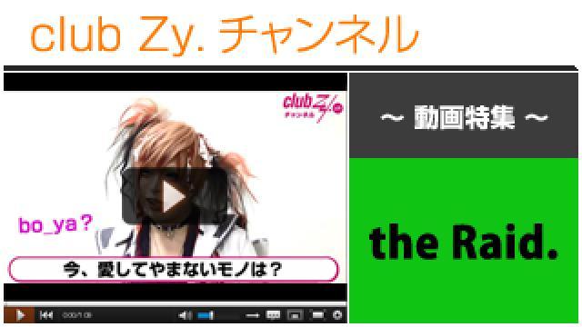the Raid.動画①(今、愛してやまないモノ) #日刊ブロマガ!club Zy.チャンネル