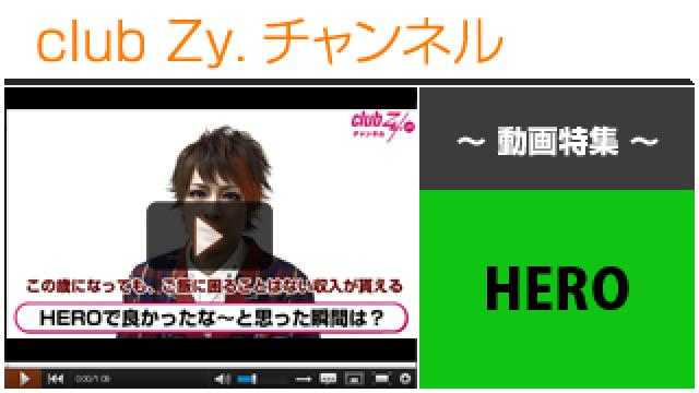 HERO動画①(HEROで良かったな~と思った瞬間) #日刊ブロマガ!club Zy.チャンネル