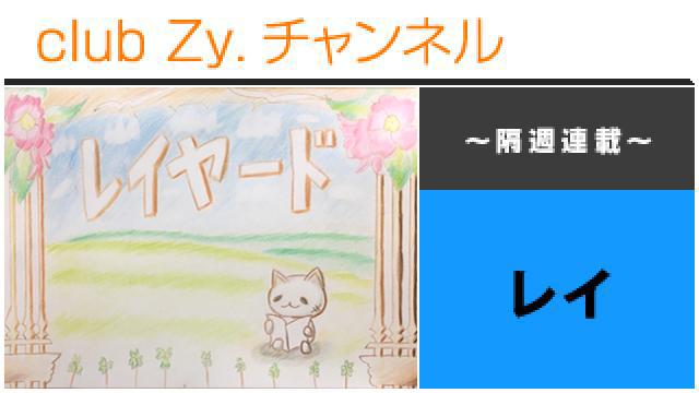 レイの「レイヤード」 #日刊ブロマガ!club Zy.チャンネル