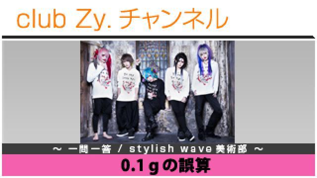 0.1gの誤算の一問一答 / stylish wave 美術部 #日刊ブロマガ!club Zy.チャンネル