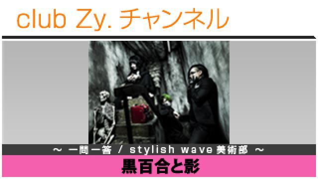 黒百合と影の一問一答 / stylish wave 美術部 #日刊ブロマガ!club Zy.チャンネル