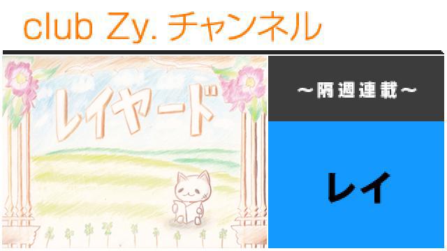 【最終頁】レイの「レイヤード」 #日刊ブロマガ!club Zy.チャンネル
