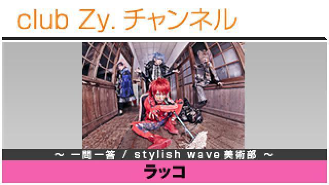 ラッコの一問一答 / stylish wave 美術部 #日刊ブロマガ!club Zy.チャンネル