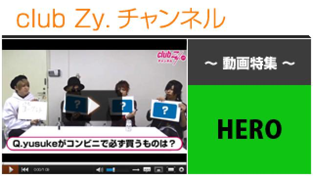 HERO動画③(メンバーのことなら何でも知っている!? 意思疎通クイズ!) #日刊ブロマガ!club Zy.チャンネル
