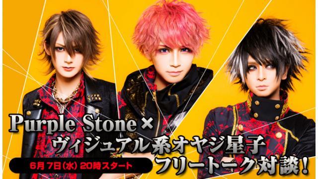 6/7(水)20:00~放送!Purple Stone ニコ生電話コーナー 応募用キーワード発表!