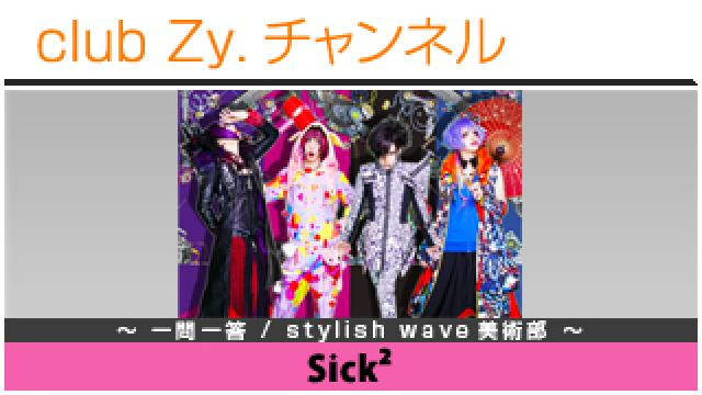 Sick2の一問一答 / stylish wave 美術部 #日刊ブロマガ!club Zy.チャンネル