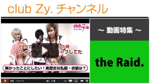 the Raid.動画④(無かった事にしたい、〝黒歴史な衣装or私服〟) #日刊ブロマガ!club Zy.チャンネル