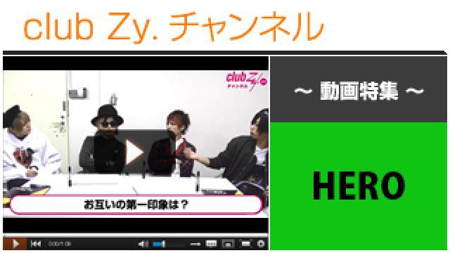 HERO動画④(はじめて会ったときのお互いの印象) #日刊ブロマガ!club Zy.チャンネル