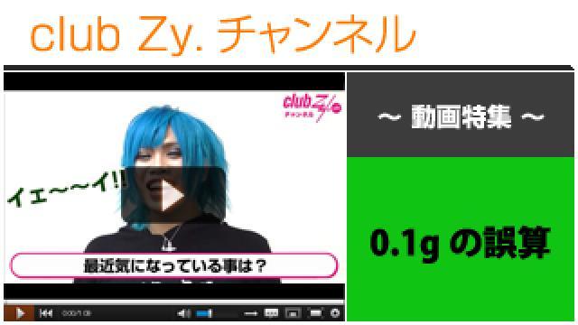 0.1gの誤算動画①(最近気になっている事) #日刊ブロマガ!club Zy.チャンネル