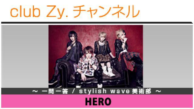HEROの一問一答 / stylish wave 美術部 #日刊ブロマガ!club Zy.チャンネル