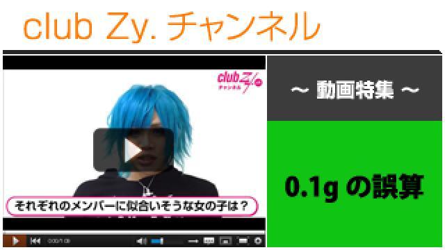 0.1gの誤算動画②(それぞれのメンバーに似合いそうな女の子) #日刊ブロマガ!club Zy.チャンネル