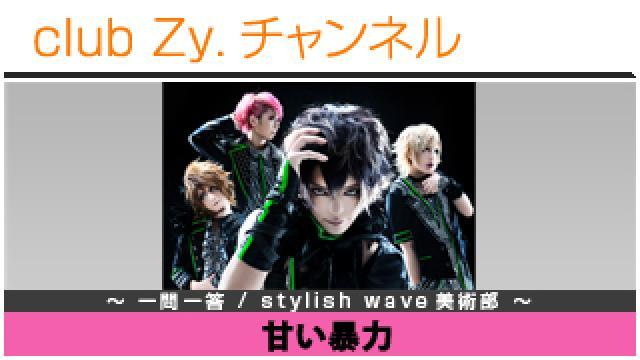 甘い暴力の一問一答 / stylish wave 美術部 #日刊ブロマガ!club Zy.チャンネル