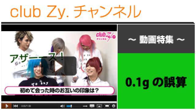 0.1gの誤算動画③(はじめて会ったときのお互いの印象) #日刊ブロマガ!club Zy.チャンネル