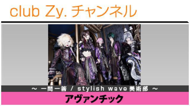 アヴァンチックの一問一答 / stylish wave 美術部 #日刊ブロマガ!club Zy.チャンネル