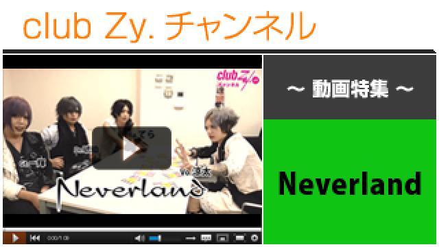 Neverland動画④(この人は誰だ?!~Dream Agent所属アーティスト当てゲーム!~) #日刊ブロマガ!club Zy.チャンネル