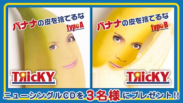 TЯicKYニューシングル『バナナの皮を捨てるな』CDを3名様にプレゼント!! #日刊ブロマガ!club Zy.チャンネル