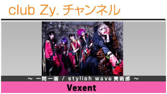 Vexentの一問一答 / stylish wave 美術部 #日刊ブロマガ!club Zy.チャンネル