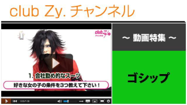 ゴシップ動画①(好きな女子の条件) #日刊ブロマガ!club Zy.チャンネル