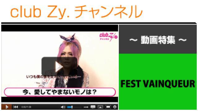 """FEST VAINQUEUR動画①(いま""""愛してやまないもの"""") #日刊ブロマガ!club Zy.チャンネル"""