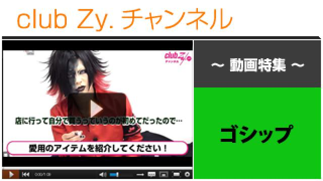 ゴシップ動画②(愛用のアイテム) #日刊ブロマガ!club Zy.チャンネル