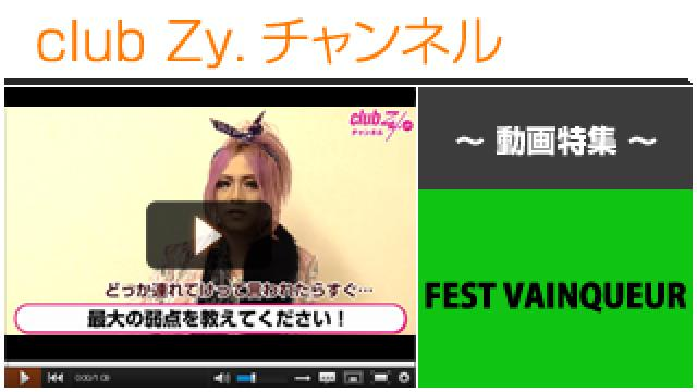 FEST VAINQUEUR動画②(自身の最大の弱点は?) #日刊ブロマガ!club Zy.チャンネル