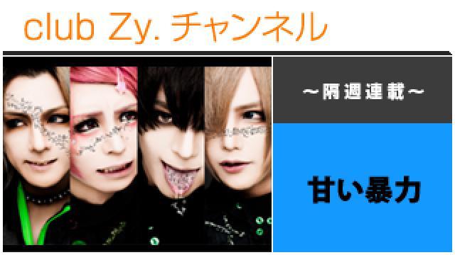 甘い暴力の連載「甘くって、暴力的。」(最終回) #日刊ブロマガ!club Zy.チャンネル