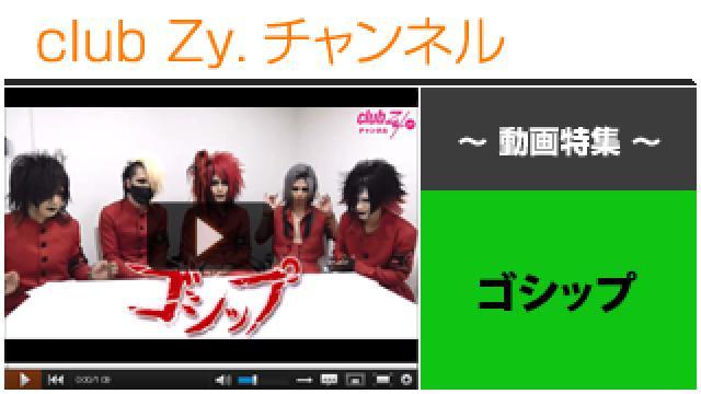 ゴシップ動画③(はじめて会ったときのお互いの印象) #日刊ブロマガ!club Zy.チャンネル