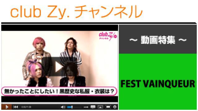FEST VAINQUEUR動画③(無かった事にしたい〝黒歴史な衣装or私服〟) #日刊ブロマガ!club Zy.チャンネル