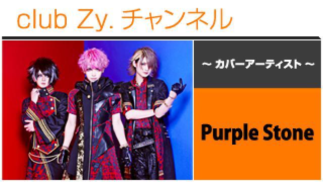 表紙特集:Purple Stone / ロングインタビュー①、テーマ別インタビュー、フォトギャラリー #日刊ブロマガ!club Zy.チャンネル