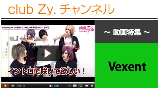 Vexent動画①(Vexentのライブの見所、バンド的に今年流行らせたいこと) #日刊ブロマガ!club Zy.チャンネル