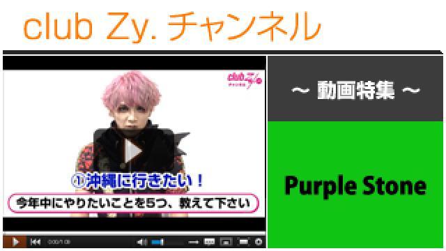 Purple Stone動画①(今年中にやりたいこと) #日刊ブロマガ!club Zy.チャンネル