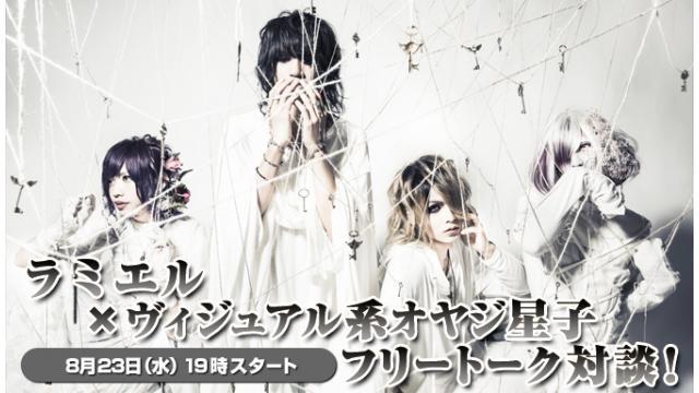 8/23(水)19:00~放送!ラミエル ニコ生電話コーナー 応募用キーワード発表!