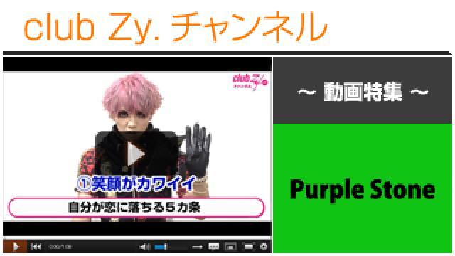 Purple Stone動画②(恋に落ちる5カ条) #日刊ブロマガ!club Zy.チャンネル