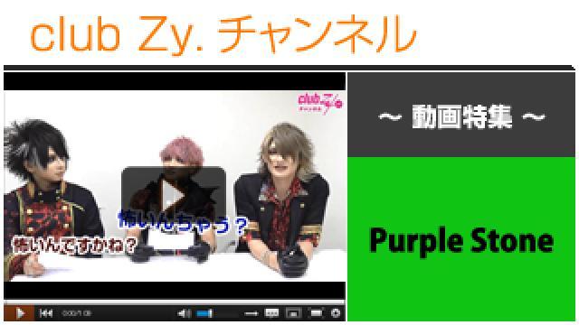 "Purple Stone動画③(過去に答えた""stylish wave一問一答""についてトーク!) #日刊ブロマガ!club Zy.チャンネル"