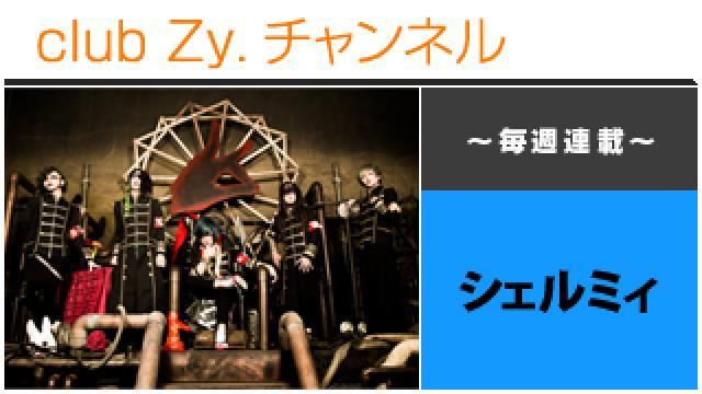 シェルミィの連載「僕の残酷激情」 #日刊ブロマガ!club Zy.チャンネル