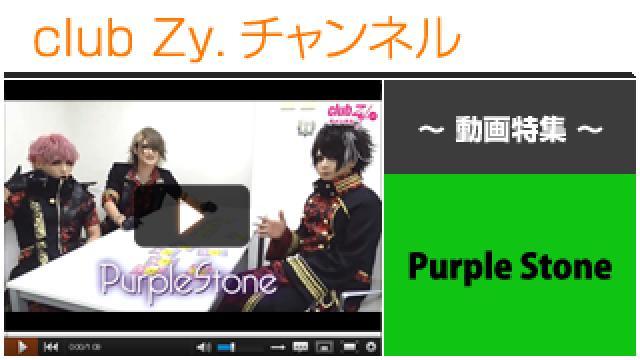 Purple Stone動画④(この人は誰だ?!~ヴィジュアル系アーティスト当てゲーム!~) #日刊ブロマガ!club Zy.チャンネル