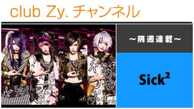 Sick² 祭-まつり-の連載 #日刊ブロマガ!club Zy.チャンネル