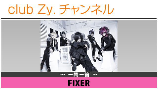 FIXERの一問一答 #日刊ブロマガ!club Zy.チャンネル